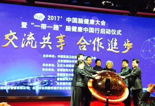 中国脑健康大会暨一带一路脑健康中国行在京启动_拓诊卫生资讯