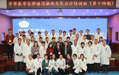 中华医学会超声介入肿瘤消融规范化治疗培训在市一院举办