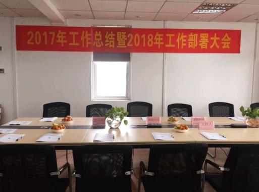 重庆拓诊信息技术有限公司召开《2017年工作总结暨2018年工作部署大会》