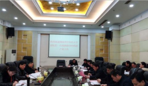 湖南中医药大学为推进新化中医药健康产业发展提供助力