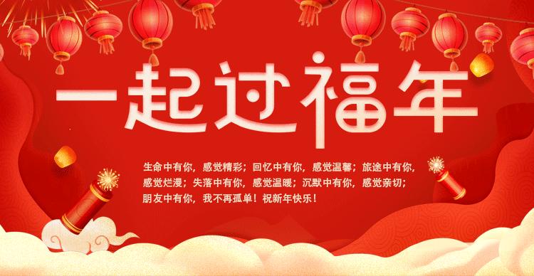 中国新年的由来