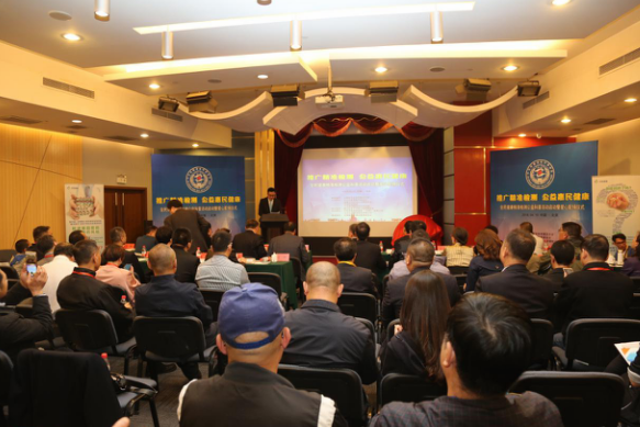 全民健康精准检测公益科普活动在京启动
