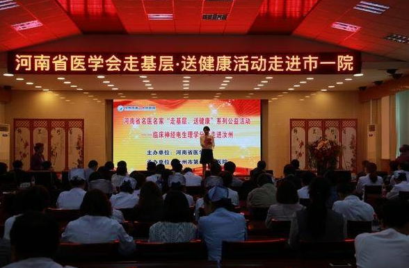 """河南省医学会""""走基层·送健康""""公益活动走进汝州"""