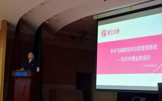 北京世纪坛医院手术麻醉管理信息系统正式上线