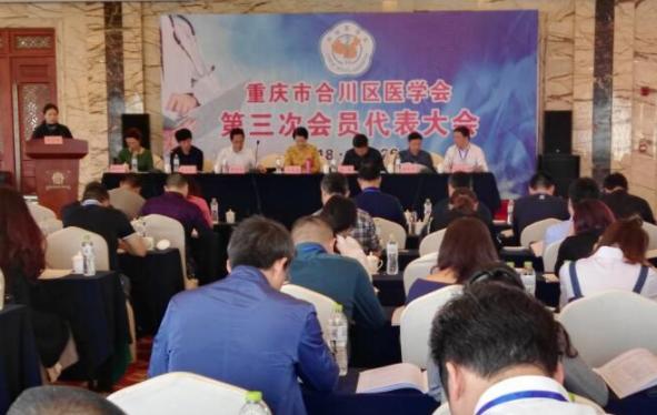 合川区医学会召开第三次会员代表大会_拓诊卫生资讯