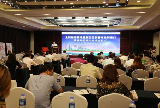 精准检测专项基金河南配捐中心在郑州成立_拓诊卫生资讯