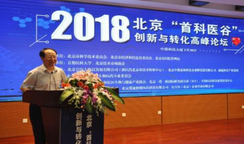 """2018北京""""首科医谷""""创新与转化高峰论坛在京举行"""