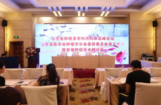 2018年山东省医学会肿瘤学分会首届肺癌学术研讨会召开