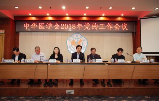中华医学会2018年党的工作会在京召开