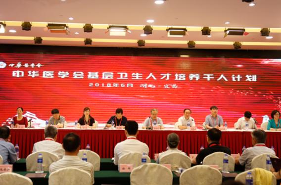 中华医学会基层卫生人才培养千人计划围产医学送教下基层走进湖北宜昌