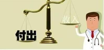 重庆医务人员薪酬不得与药品等业务收入挂钩