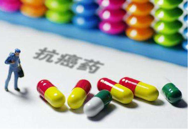 14种抗癌药迎新一波降价 9月陆续可买_拓诊健康资讯