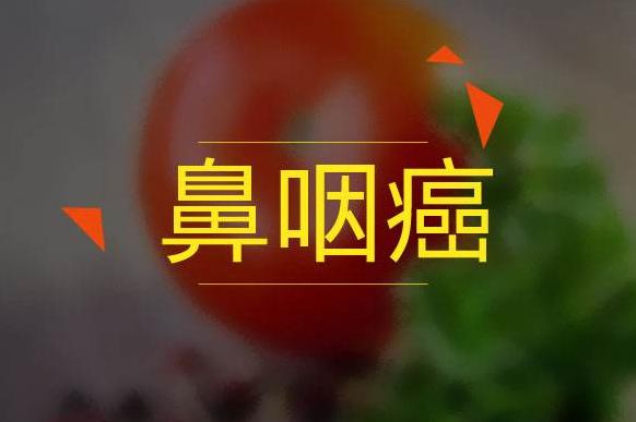 中医治疗鼻咽癌之食疗_拓诊卫生资讯