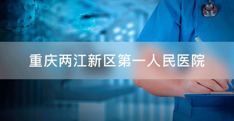 重庆两江新区第一人民医院
