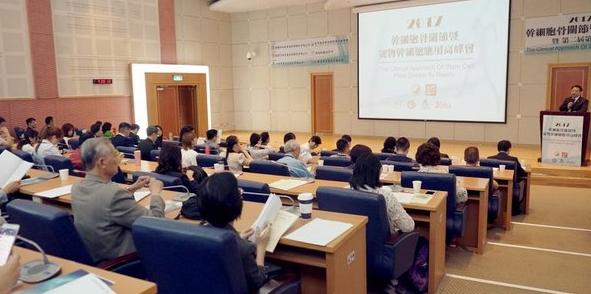 台湾两岸干细胞微整形医学会推出以细胞为核心的全方位治疗疾病新策略