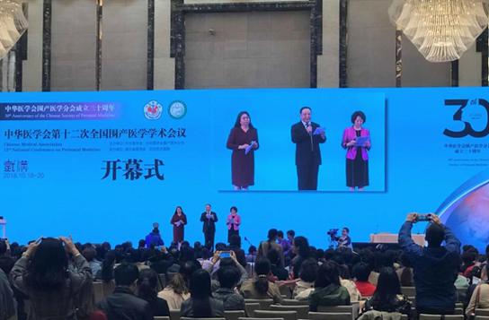中华医学会第十二次全国围产医学学术会议在武汉成功举办