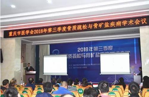 重庆市医学会2018年骨质疏松与骨矿盐疾病学术会议成功举办