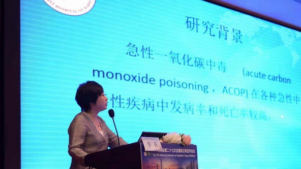 哈尔滨市第一医院专家参加中华医学会高压氧大会并讲座
