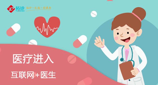 """【互聯網醫生】""""互聯網+醫生""""是這樣實現的_拓診衛生資訊"""