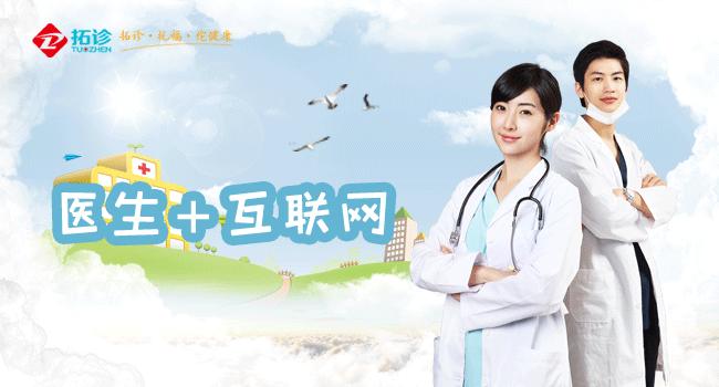 """【互联网医生】""""互联网+医生""""是这样实现的_拓诊卫生资讯"""