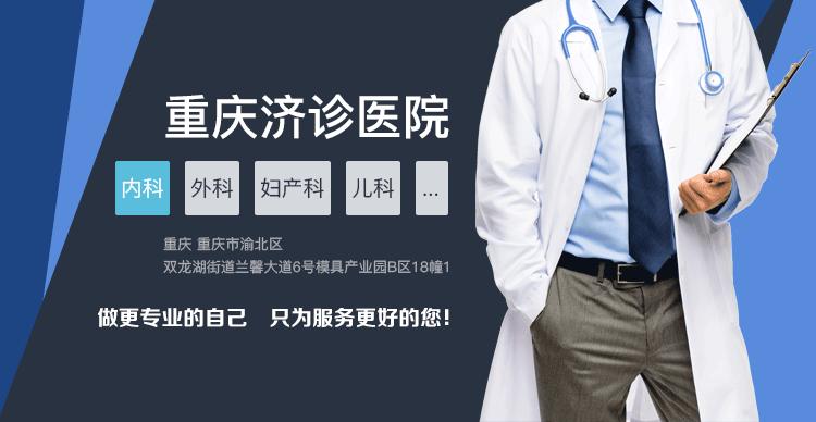 重庆济诊医院