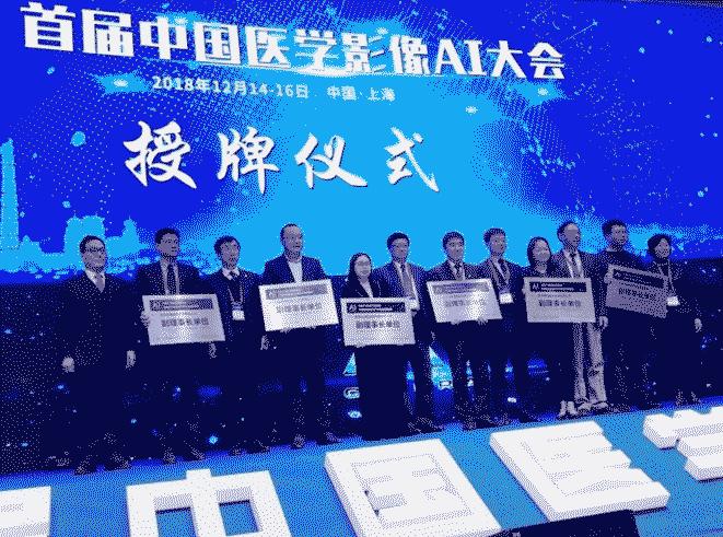 首屆中國醫學影像AI大會在滬舉行,共論醫學影像AI新明天_拓診衛生資訊