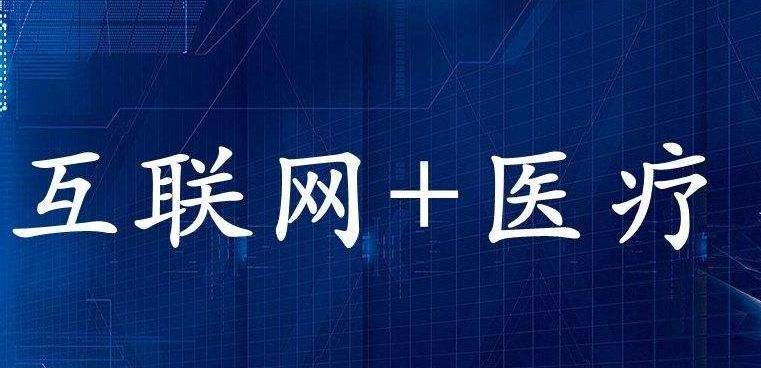 """重庆:2020年三级以上医院全面开展""""互联网+""""医疗服务"""
