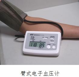 如何选择合适的血压计?