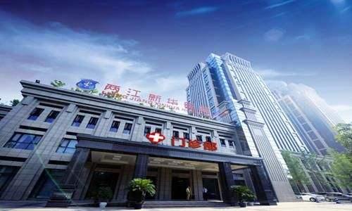 重庆两江新华医院
