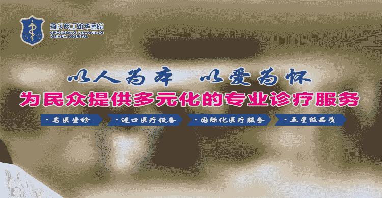两江新华医院