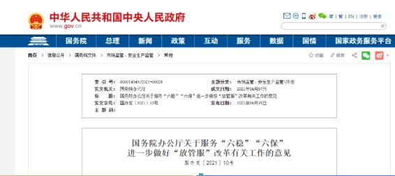 国务院:允许网络销售除特殊管理药品以外的处方药_拓诊卫生资讯