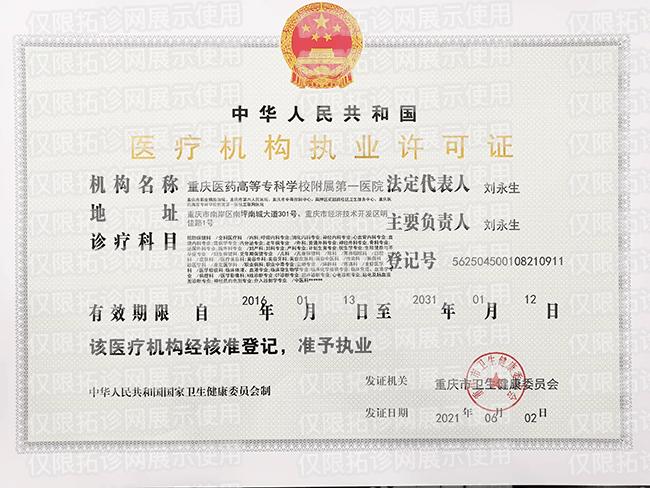 重庆医高专附一院互联网医院