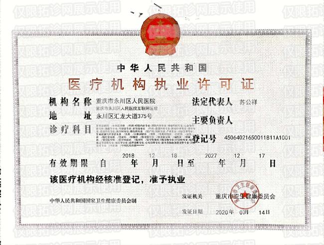 重庆市永川区人民医院互联网医院
